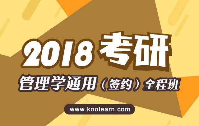 2018考研管理学通用长线全程班_培训课程-新