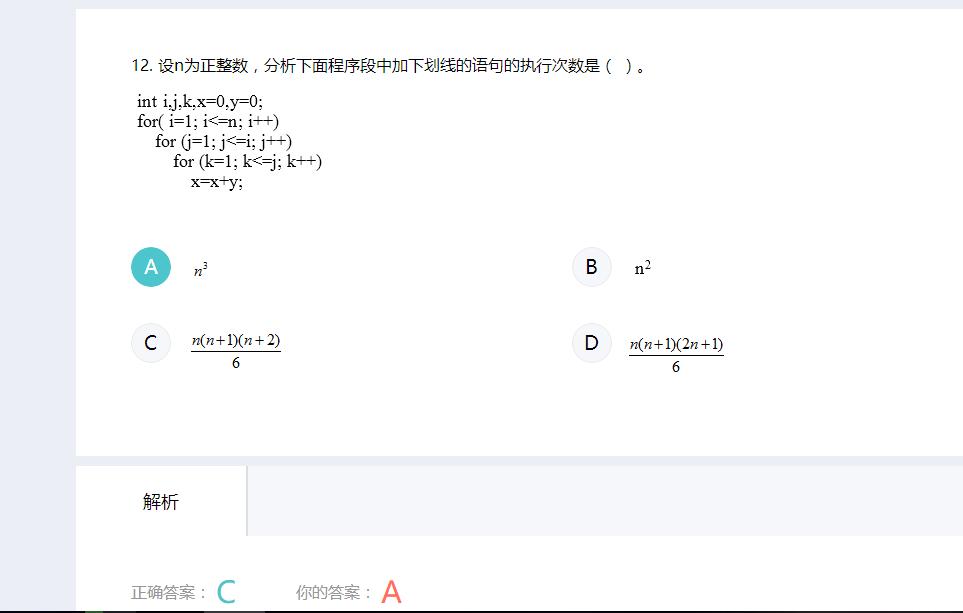 老师,这个是数据结构的绪论的测试题 ,这个的计算次数