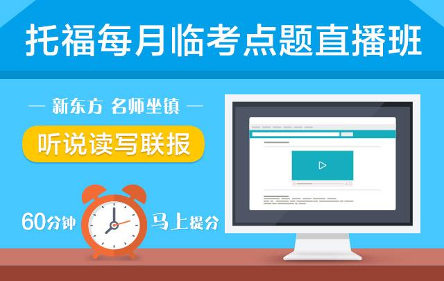 """""""新东方在线2017年10月托福考试预测(直播版)"""""""