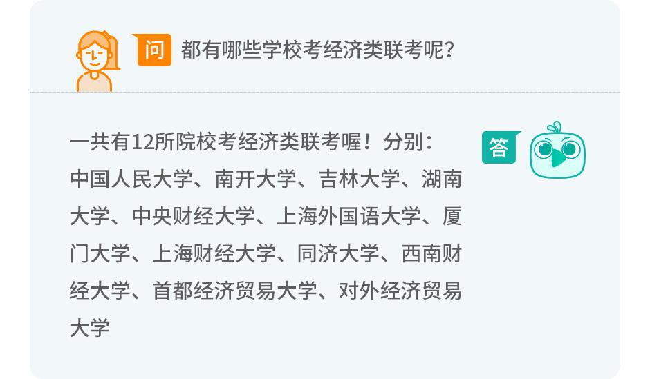 2019考研经济类_2019考研经济类联考答案