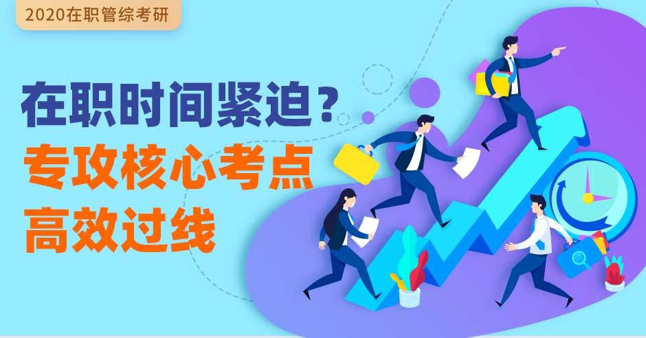 新东方在线网络课堂2020MBA管理类综合全程辅导班